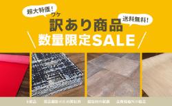 DIY商品の訳ありアウトレットSALE!