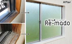 窓枠専用のカバー部材「Re-mado(リマド)」がリニューアル