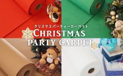 クリスマスパーティーもDIY装飾で盛り上げよう!