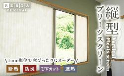断熱性に優れた窓用インテリアで今年の冬もあったか。