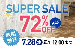 オーダーカーテンが期間限定MAX72%OFF!