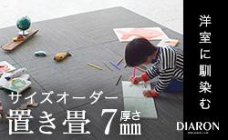 サイズオーダー置き畳に新色&新素材が登場!