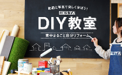 DIYの方法や知識が満載「DIY教室」