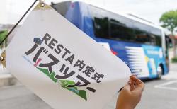 """""""RESTAバスツアー内定式""""が行われました☆"""